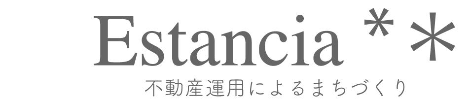 【公式】株式会社エスタンシア
